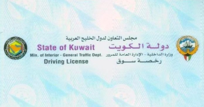 Three minutes to renew driver license - Kuwait Today