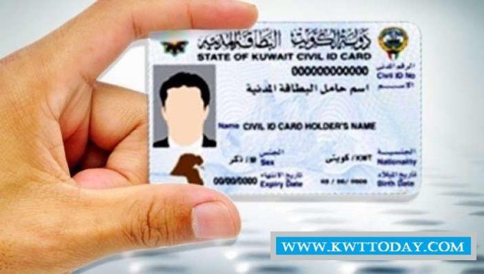 Kuwait Civil ID Renewal for Expatriates