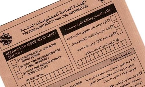 New postpaid envelope for civil ID renewal
