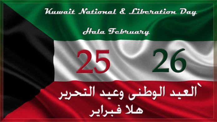 5 Days Holiday For National & Liberation Day Kuwait