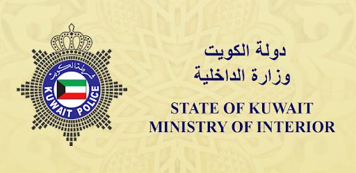 Kuwait Ministry Urges Everyone To Use Digital Platforms