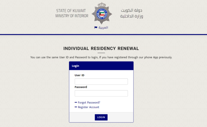 Kuwait Ministry Of Interior Launches Online Services
