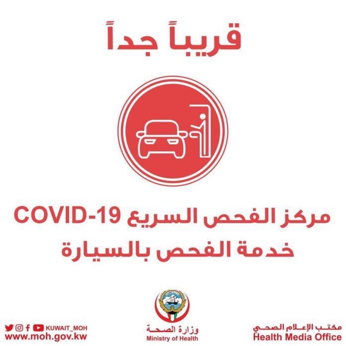 Kuwait to start drive-through coronavirus testing centers soon